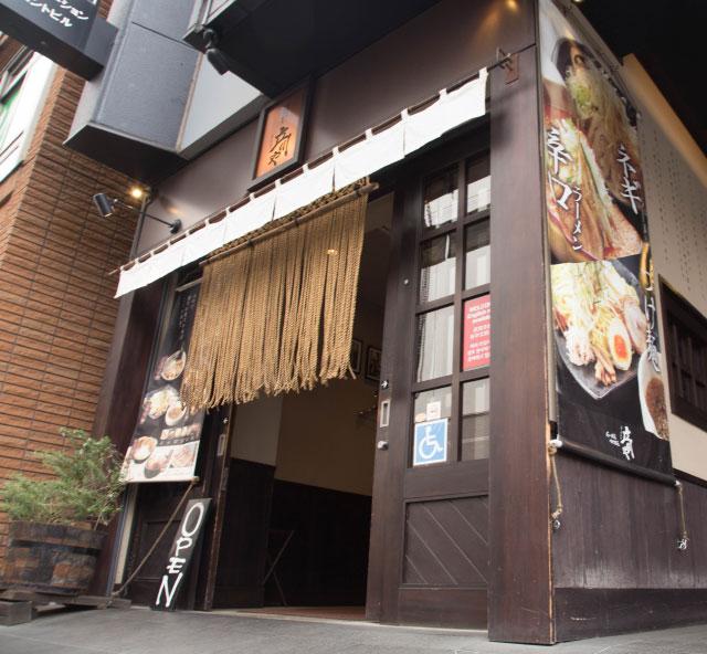 立川や店舗外観