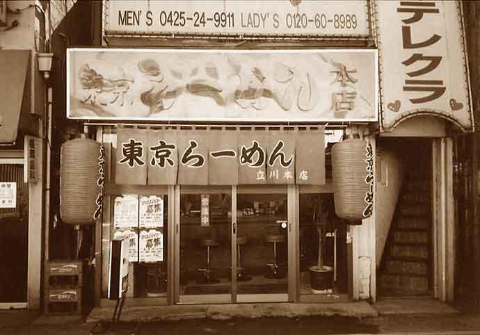 立川やの前身東京ラーメン